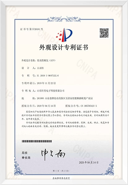 ATP外观设计专利证书
