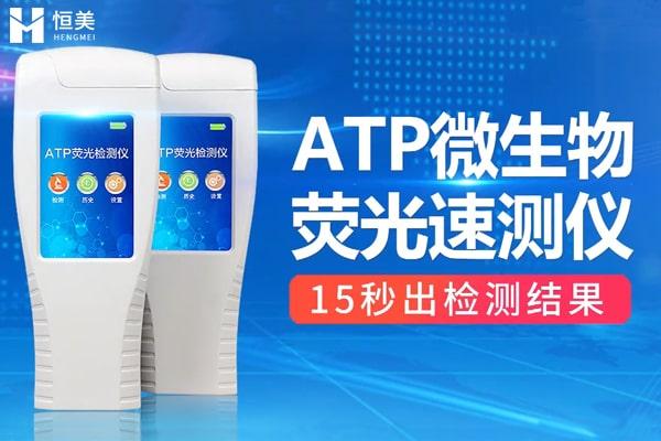 ATP微生物荧光速测仪操作视频
