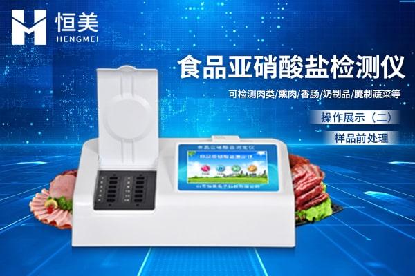 食品亚硝酸盐检测仪操作展示二