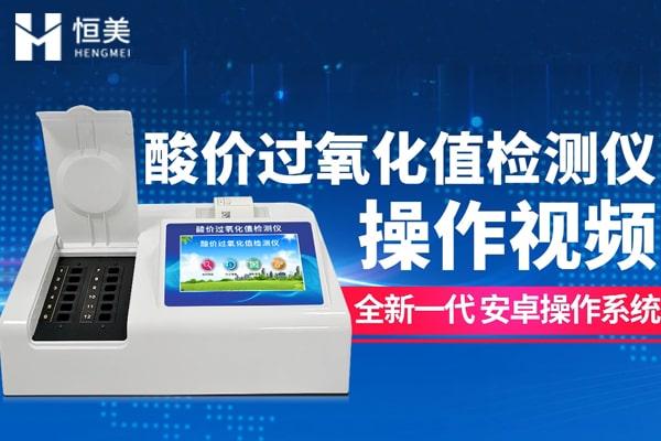 酸价过氧化值检测仪操作视频