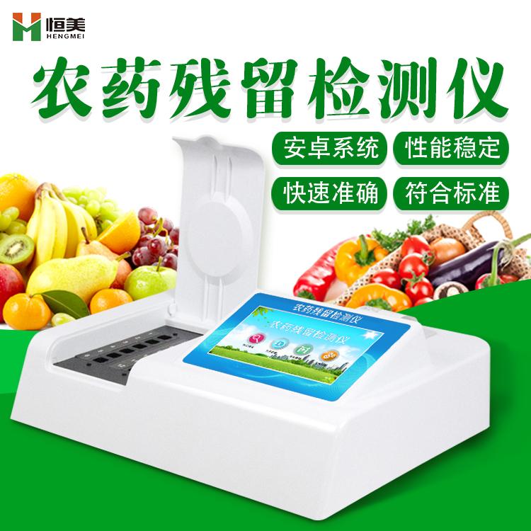果蔬农残检测仪怎么用