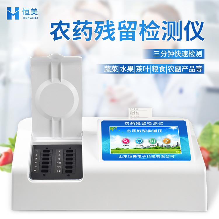 农药残留快速测定仪主要检测哪几类有害农药