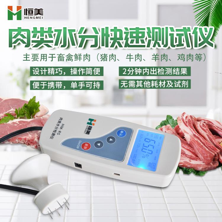 肉类水分检测仪怎么用