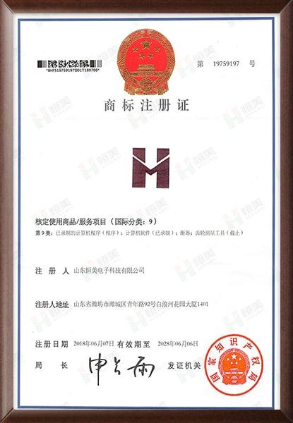 恒美商标注册证书