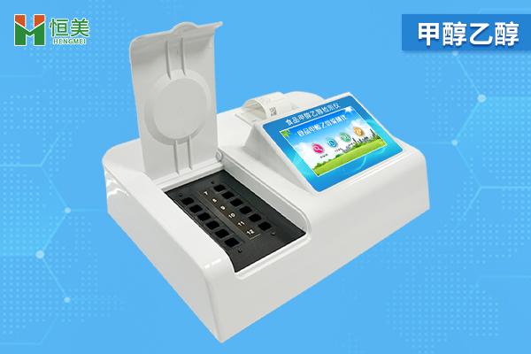 甲醇乙醇快速检测仪