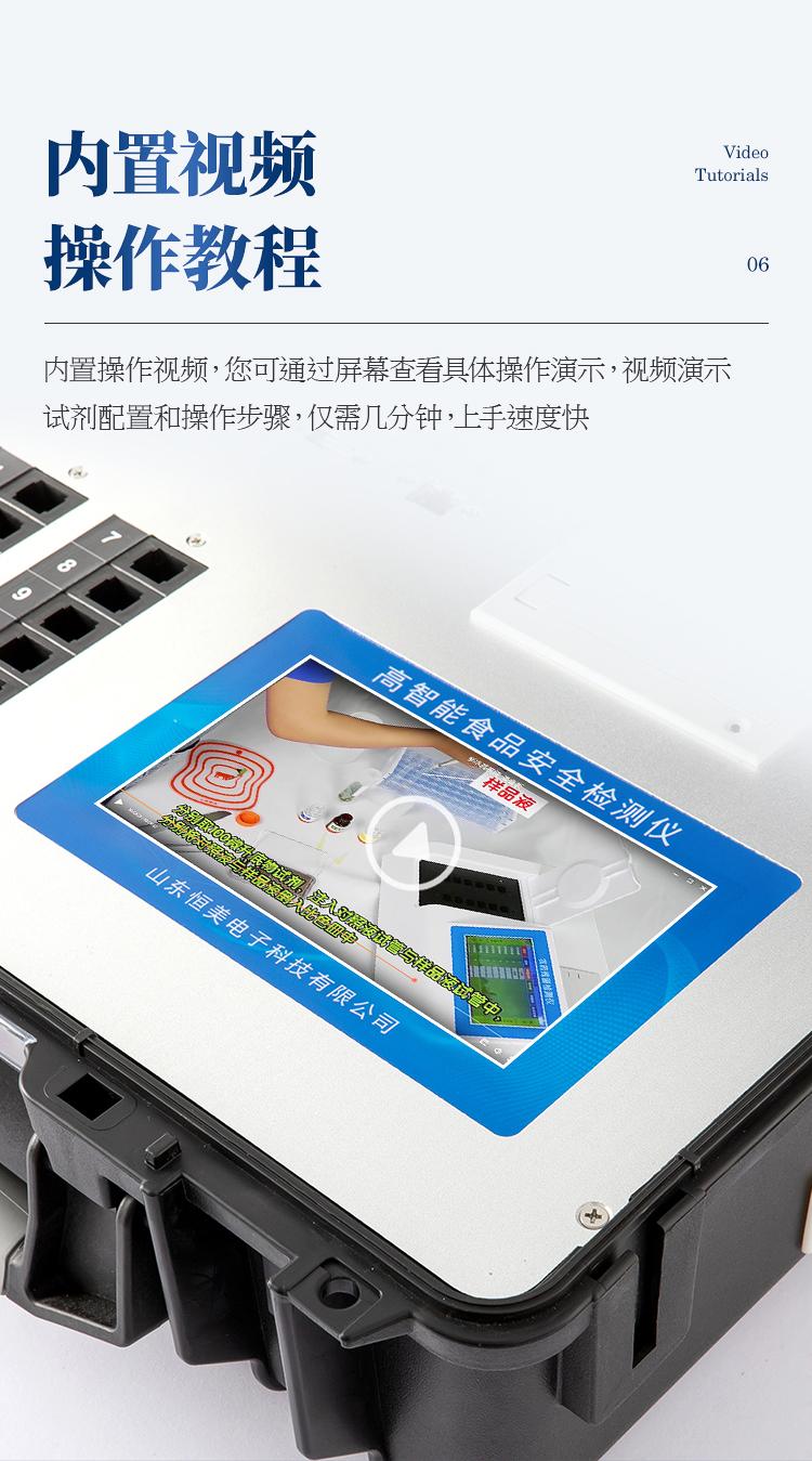 食品安全检测仪.jpg