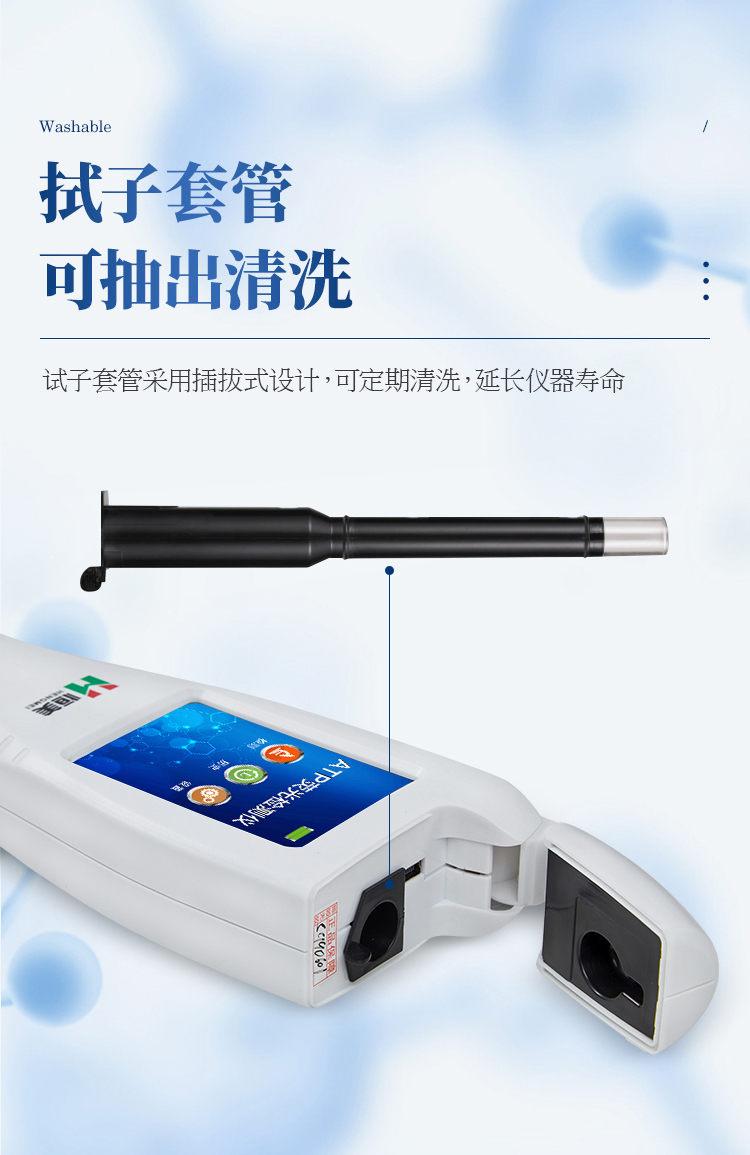 ATP荧光检测仪.jpg